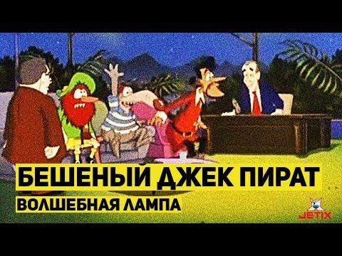 Кадр из мультфильма «Бешеный Джек Пират. 12 серия, часть 2. Волшебная лампа»