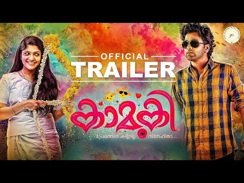 Kaamuki Movie Official Trailer | Askar Ali | Aparna Balamurali