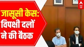 Pegasus Spying case: What will happen during opposition leaders' meet? - ABPNEWSTV