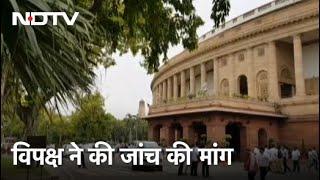 संसद के दोनों सदनों में Pegasus Spyware Scandal को लेकर हुआ हंगामा - NDTVINDIA