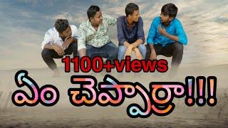 Em Chepparra new telugu shortfilm 2020   by godavari buddodu   - YOUTUBE