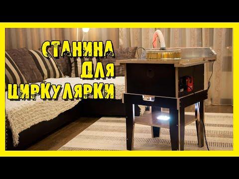 ✔️Подставка для распиловочного стола из фанеры. photo