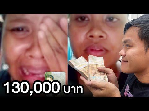 ผมให้เงิน-130,000-บาท-กับคนที่