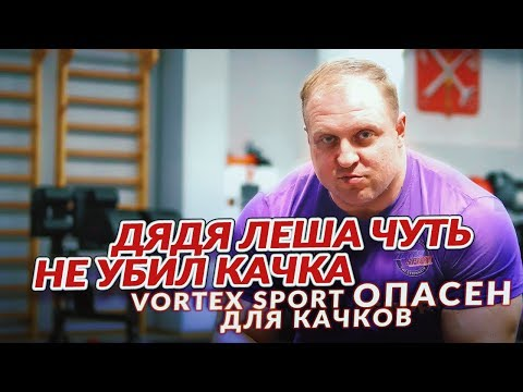 Vortex Sport — Качкам тут не место!
