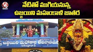 Special Report On Rangam Bhavishyavani | Ujjaini Mahankali Bonalu 2021 | V6 News - V6NEWSTELUGU