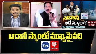 GVR Sastry About Adani Scam   IPL in Dubai   IPL Dream11   ABN Debate - ABNTELUGUTV