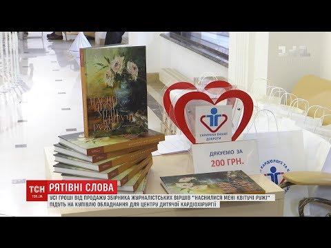У Києві з'явився у продажу написаний журналістами збірник