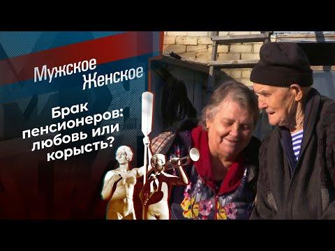 Брак по расчету. Мужское / Женское. Выпуск от 26.11.2020