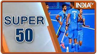 आज दोपहर की 50 बड़ी खबरें | Super 50 | August 5, 2021 - INDIATV