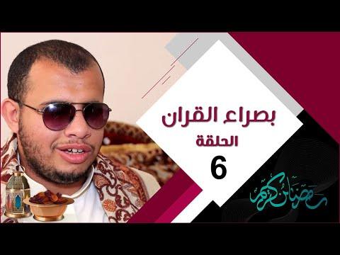 بصراء القرآن 2021   الحلقة السادسة   الحافظ عزالدين الريمي
