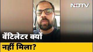 NDTV की खबर पर High Court का संज्ञान, मरीज को Ventilator ना मिलने का मामला - NDTVINDIA