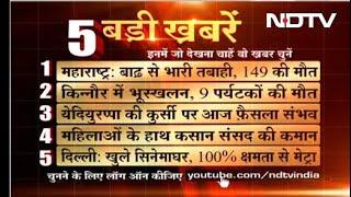 July 26, 2021 की पांच ताज़ा बड़ी खबरें, Opinion Poll में बताएं अपनी पसंद - NDTVINDIA