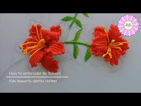 How to embroider lily flowers | 3D embroidery