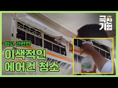 여름철 간편한 에어컨 청소 [극찬기업] 3-1 / YTN 사이언스