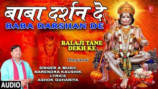 बाबा दर्शन दे Baba Darshan De I NARENDRA KAUSHIK I Haryanvi Balaji Bhajan I Full Audio Song - TSERIESBHAKTI