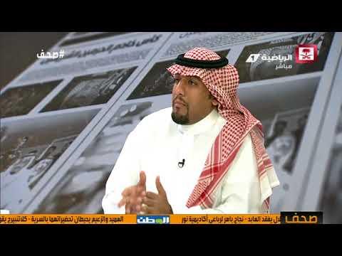 هيثم باماقوس - عقوبات قضية محمد العويس قد تهبط الأهلي أو الشباب #صحف