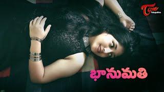 Bhanumathi Vs Thagubothu Mogudu  Latest Telugu Short Film 2020  Directed by Mukesh Raj  TeluguOne - TELUGUONE