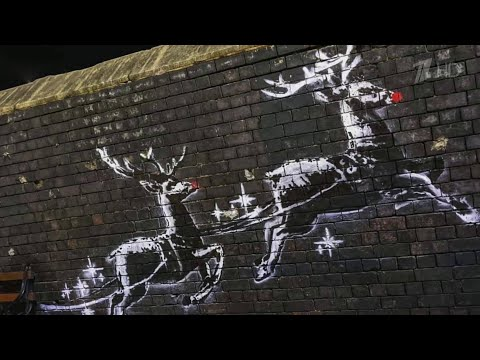 Британский уличный художник Бэнкси подтвердил авторство нового рождественского граффити.
