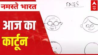 Cartoonist Irfaan Khan's 'Master Class' | 22 July 2021 - ABPNEWSTV
