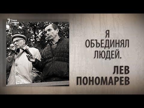 Я объединял людей. Лев Пономарев photo