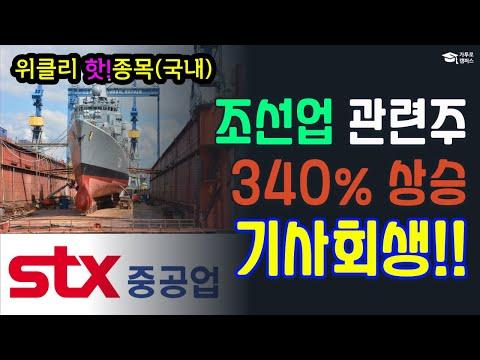 💎위클리핫!종목(국내)- STX중공업 소개