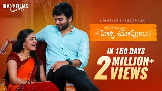 Software Ammai Pelli Choopulu | Rohini Rachel | Sailesh Sunny | Latest Telugu Short Film | iRa Films - YOUTUBE