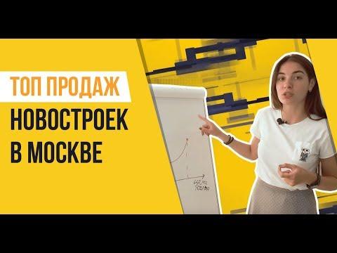 ТОП продаж новостроек в Москве photo