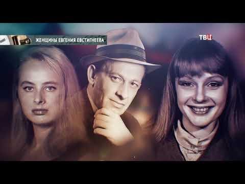 Личная жизнь Евгения Евстигнеева