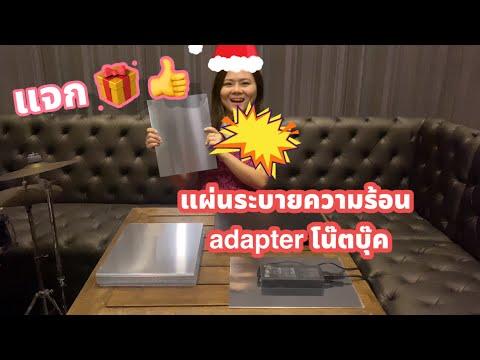 หม้อแปลงไฟ-adapter-ของโน๊ตบุ๊ค
