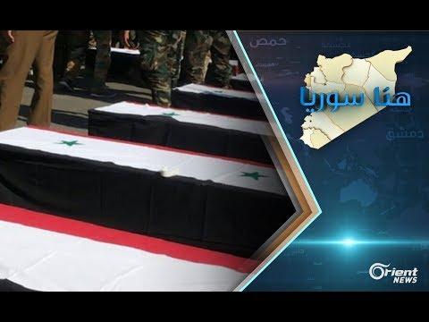 شاهد ماذا حدث لوالدة أحد قتلى النظام في مطار دمشق الدولي!  #هنا_سوريا