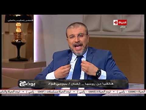 بوضوح | د. عمرو الليثي يداعب النجم بيومي فؤاد: مذيع واشتغلت... مخرج واشتغلت... حتى الكورة