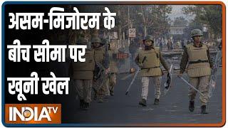 असम-मिजोरम के बीच सीमा पर खूनी खेल, 5 पुलिसवालों की मौत - INDIATV