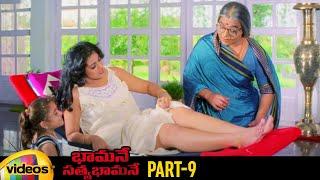 Bhamane Satya Bhamane Telugu Full Movie HD | Kamal Haasan | Meena | Gemini Ganesan | Part 9 - MANGOVIDEOS