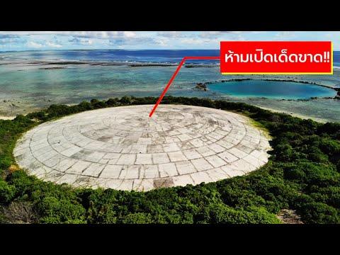 มันคือเกาะที่่ลึกลับและแปลกประ