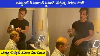Hialrious Comedy : Sonu Sood Doing Hair Styling To His Assistant   Rajshri Telugu - RAJSHRITELUGU