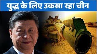 सीमा विवाद पर China की नई चाल, अब Media को बनाया हथियार || Aaj Ki Khabar - AAJKIKHABAR1