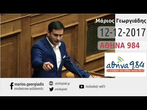 Μ. Γεωργιάδης / Με το Σταμάτη Ζαχαρό, Αθήνα 984 / 12-12-2017