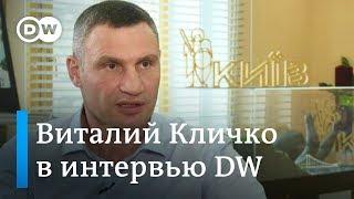 Виталий Кличко: Зеленский