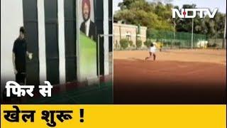 Action में आए खेल के मैदान - NDTVINDIA