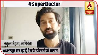 Super Doctor: Nakul Mehta appreciates the campaign of ABP News - ABPNEWSTV