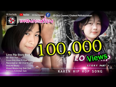Love-RIP-Story-Part-1-By-Poe-D