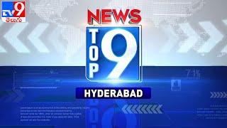 వాటర్ వాటా తేల్చండి! : Top 9 News : Hyderabad News  - TV9 - TV9