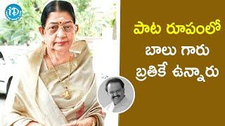 పాట రూపంలో బాలు గారు బ్రతికే ఉన్నారు - P Susheela About SP Balasubrahmanyam | #RIPSPB - IDREAMMOVIES