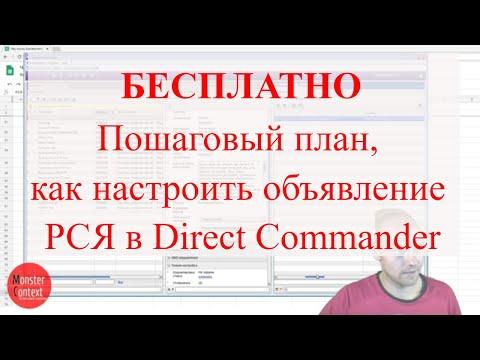 Настройка рекламы Яндекс Директ | Пошаговый план, как настроить объявление РСЯ в Direct Commander