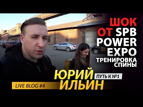 SPB POWER EXPO : ТРЕНИРОВКА СПИНЫ блог Юрия Ильина №4