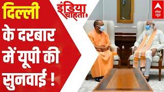Did Yogi find a solution to UP turmoil?   India Chahta Hai(11.06.2021) - ABPNEWSTV