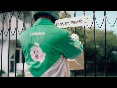 LINEMAN-มาพร้อมโค้ดส่วนลด-เพื่