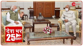 News 25: अब तक की 25 बड़ी ख़बरें | Top News Today | Breaking News | Hindi News | Latest News - ZEENEWS
