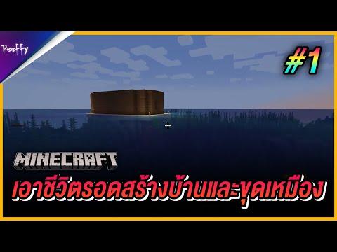 Minecraft-เอาชีวิตรอด-#1-|-สร้