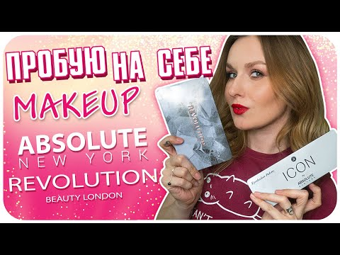 Мои новинки  Revolution Makeup и Absolute New York. Макияж и ОБЗОР | Дарья Дзюба
